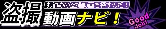 盗撮動画ナビ!盗撮エログの無料動画案内所